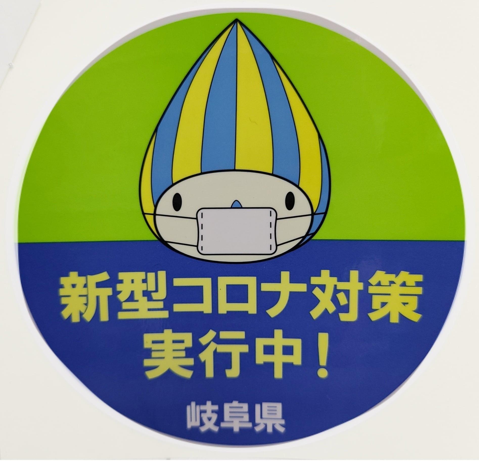 商 コロナ 岐阜 県